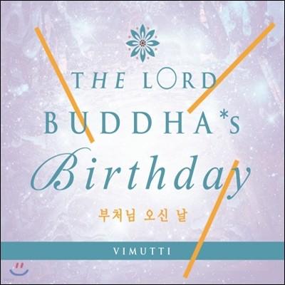 부처님 오신 날 - Vimutti (홍범석)