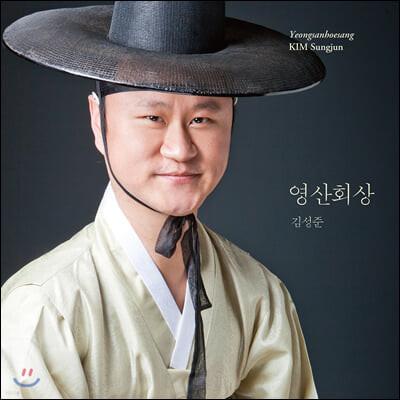 김성준 - 영산회상 [피리 연주집]