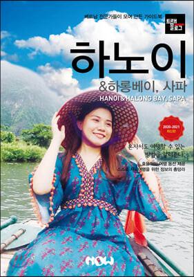 트래블로그 하노이 & 하롱베이, 사파