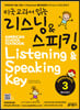 �̱����� �д� ������ & ����ŷ Listening & Speaking Key Preschool 3 ���������