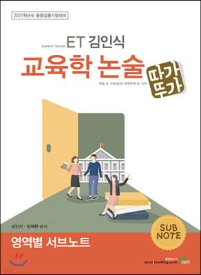 2021 ET 김인식 교육학 논술 영역별 서브노트 (따가뚜가)