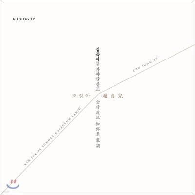 조정아 - 김죽파류 가야금산조 (金竹波流 伽倻琴 散調)