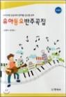 유아 동요 반주곡집