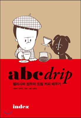 abc drip - 멜리사와 원두의 드립 커피 배우기