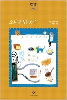 창비아동문고 대표동화 시리즈-30 소나기밥 공주 [체험판]