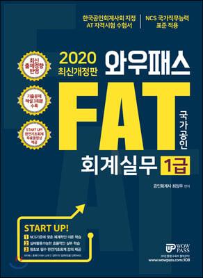 2020 와우패스 FAT 회계실무 1급