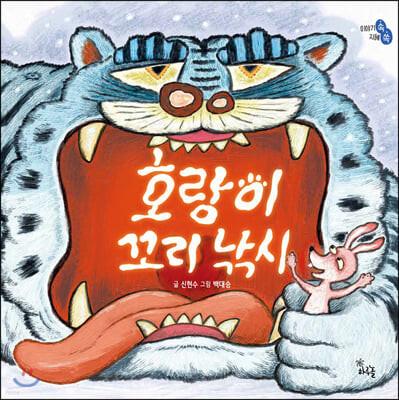 [빅북] 호랑이 꼬리 낚시