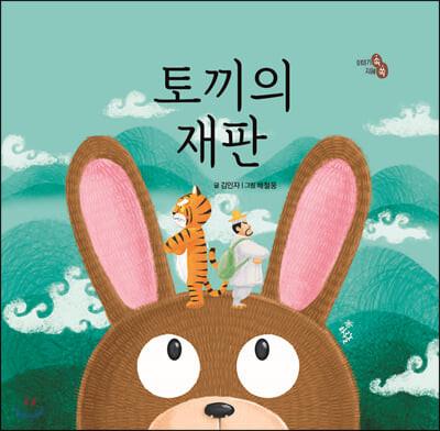 [빅북] 토끼의 재판