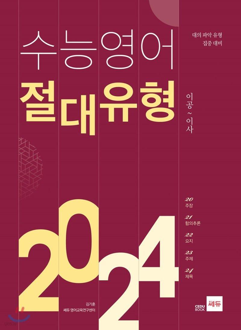 수능영어 절대유형 2024