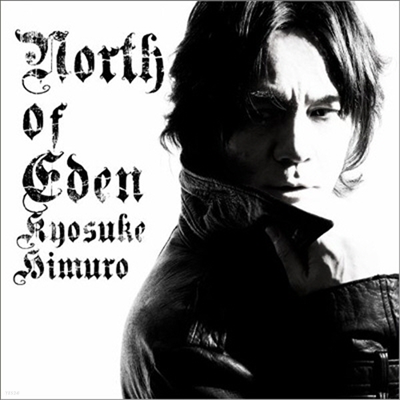 Himuro Kyosuke (히무로 쿄스케) - North Of Eden