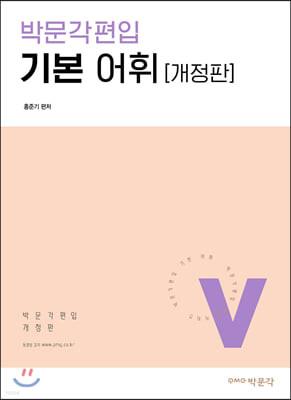 박문각편입 기본 어휘