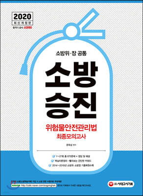 2020 소방승진 위험물안전관리법 최종모의고사