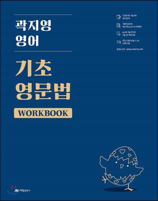 곽지영 영어 기초 영문법 WORKBOOK