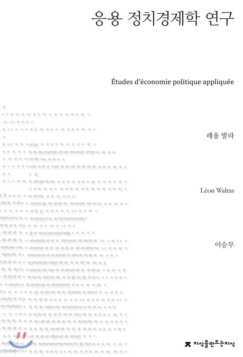 응용 정치경제학 연구