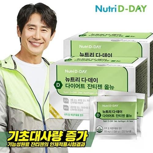 뉴트리디데이 다이어트 잔티젠 올뉴 x 2개