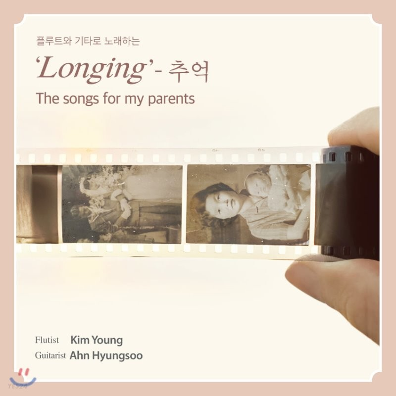 김영 / 안형수 - Longing 추억 [플루트와 기타로 연주한 동요]