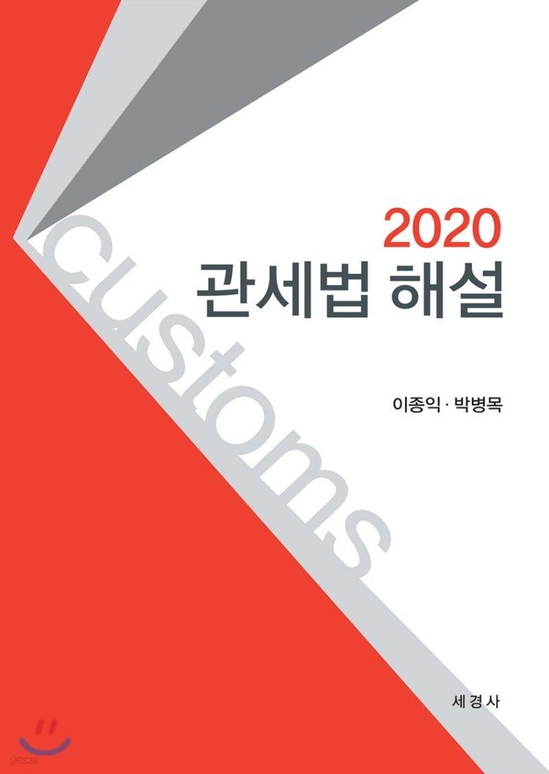 2020 관세법 해설