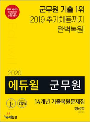 2020 에듀윌 군무원 14개년 기출복원문제집 행정학