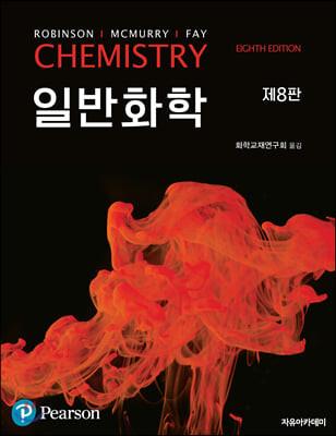 CHEMISTRY 일반화학