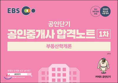 2020 EBS 공인중개사 합격노트 1차 부동산학개론