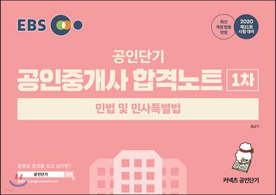 2020 EBS 공인중개사 합격노트 1차 민법 및 민사특별법