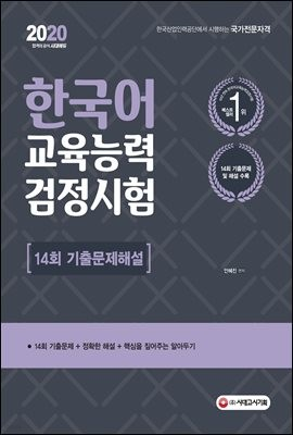 2020 한국어교육능력검정시험 14회 기출문제해설