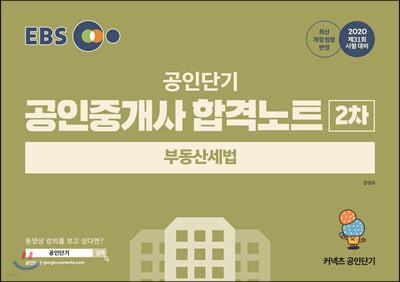 2020 EBS 공인중개사 합격노트 2차 부동산세법