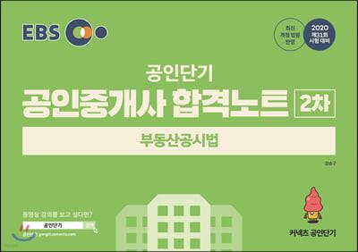 2020 EBS 공인중개사 합격노트 2차 부동산공시법