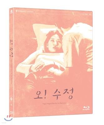 오 수정 : 블루레이