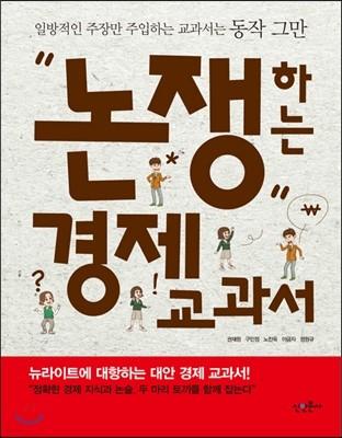 논쟁하는 경제 교과서