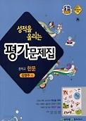 <<포인트 5% 추가적립>> 성적을 올리는 평가문제집 중학교 한문 (김영주) 2015년