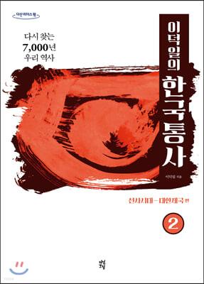 이덕일의 한국통사 2 (큰글자도서)