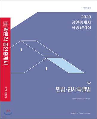 2020 박문각 공인중개사 적중요약집 1차 민법·민사특별법