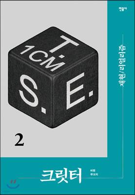 비평 무크지 크릿터 : 2호 [2020]