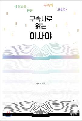 구속사로 읽는 이사야