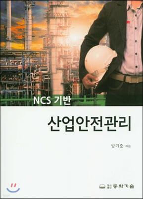 산업안전관리