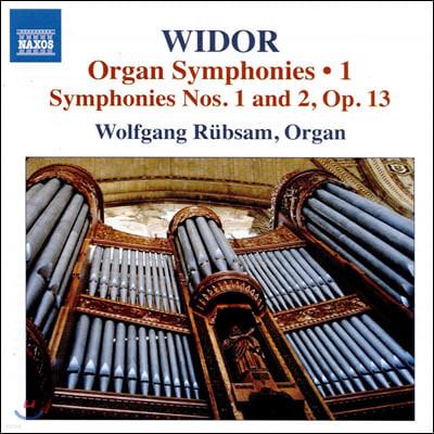 Wolfgang Rubsam 샤를르-마리 비도르: 오르간 교향곡 작품 1집 (Widor: Organ Symphonies Vol. 1)