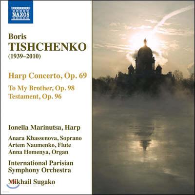 Ionella Marinutsa 보리스 티쉬첸코: 하프 작품 전곡 (Boris Tishchenko: Harp Concerto, To My Brother, Testament)