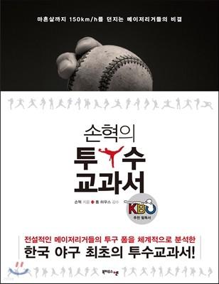 손혁의 투수 교과서