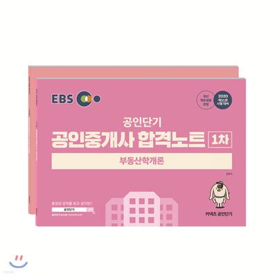 2020 EBS 공인중개사 합격노트 1차 세트