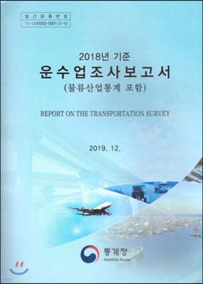 2018년 기준 운수업조사 보고서