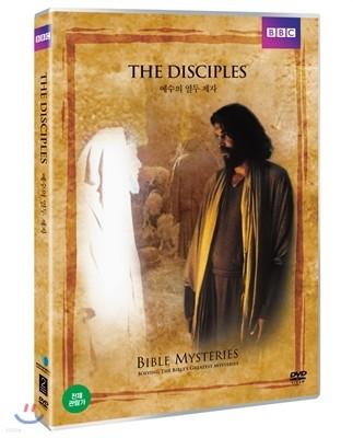 예수의 열두 제자 : BBC 다큐스페셜