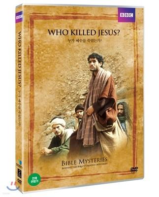 누가 예수를 죽였는가? : BBC 다큐스페셜