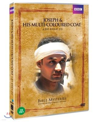 요셉과 채색옷의 진실 : BBC 다큐스페셜