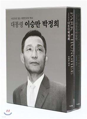 대통령 이승만 박정희 세트