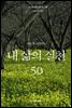 새롭게 시작하는 내 삶의 실천 50