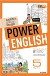 EBS ���� Power English �߱޿���ȸȭ (��) : 5�� [2013]