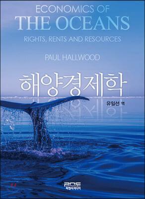 해양경제학