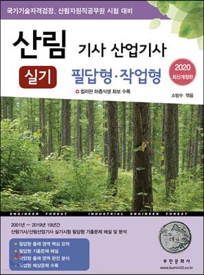 2020 산림 기사 산업기사 실기 필답형·작업형