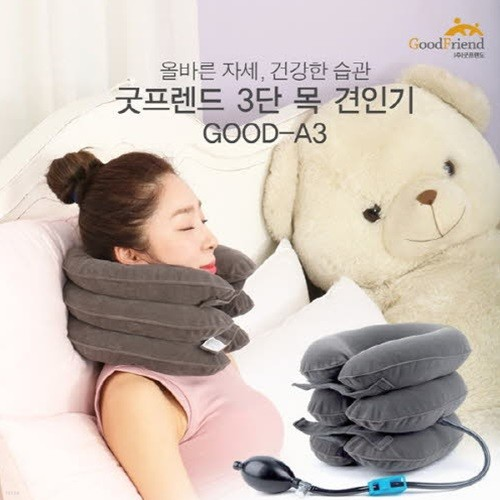 [굿프렌드] 3단 목 견인기 거북목교정 GOOD-A3